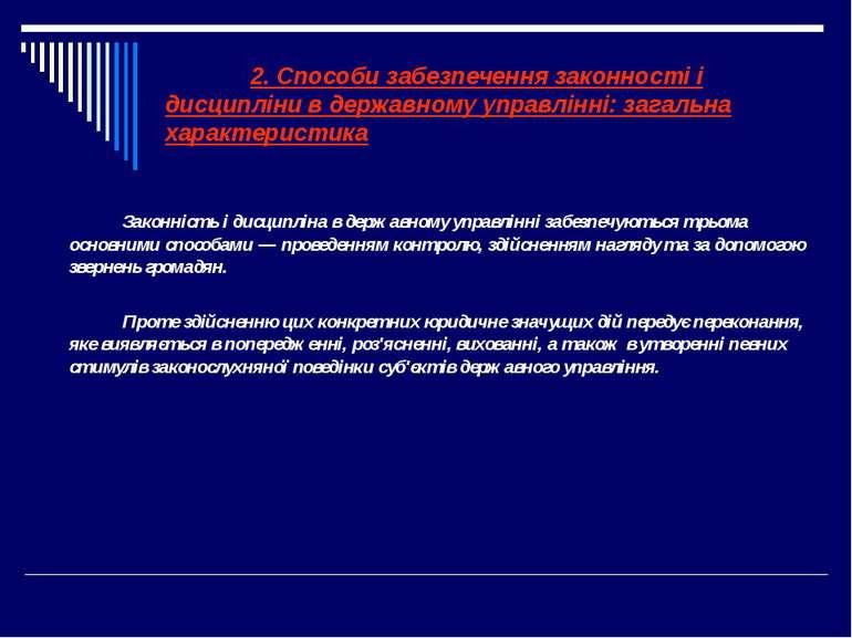 2. Способи забезпечення законності і дисципліни в державному управлінні: зага...