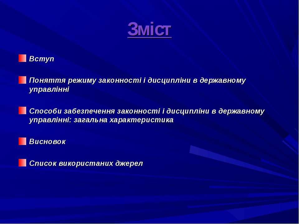 Зміст Вступ Поняття режиму законності і дисципліни в державному управлінні Сп...