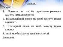 Зміст: Вступ. 1. Поняття та засоби цивільно-правового захисту права власності...