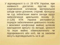 У відповідності із ст. 29 КПК України, при наявності достатніх підстав про сп...