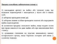 Такими способами забезпечення позову є: 1) накладання арешту на майно або гро...