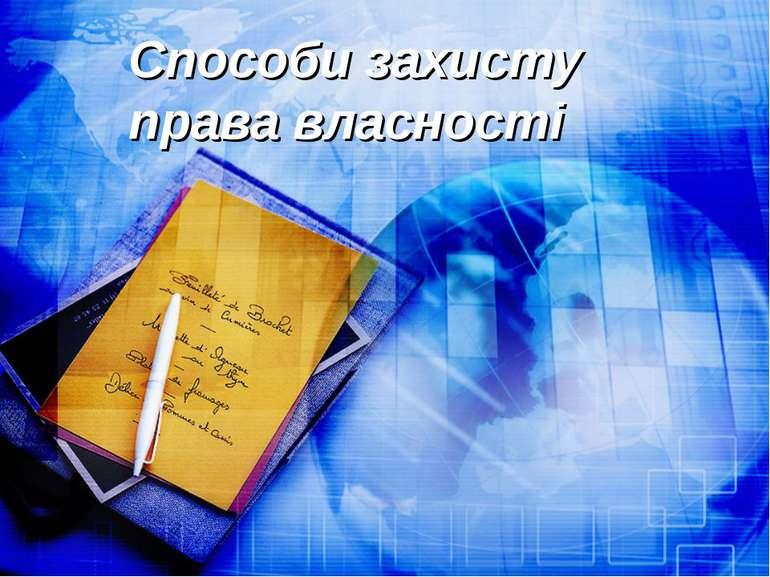 Способи захисту права власності
