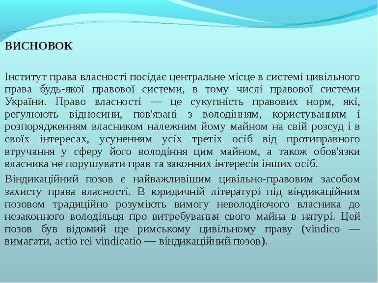 ВИСНОВОК Інститут права власності посідає центральне місце в системі цивільно...