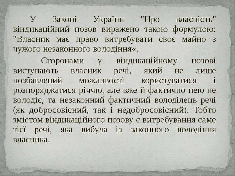 """У Законі України """"Про власність"""" віндикаційний позов виражено такою формулою:..."""