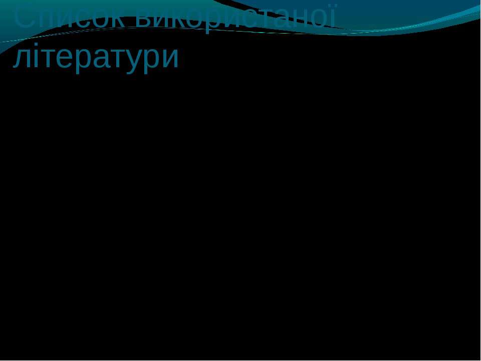 Список використаної літератури 1. Конституція України. – 1996. 2. Кримінально...