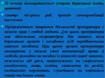 3) основи демократичного устрою державної влади, правовий3) основи демократич...