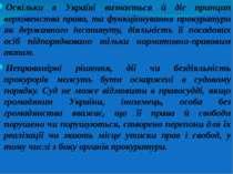 Оскільки в Україні визнається й діє принцип верховенства права, та функціонув...