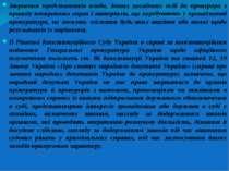 Звернення представників влади, інших посадових осіб до прокурора з приводу ко...