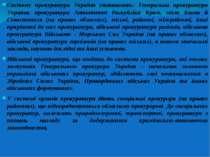 Систему прокуратури України становлять: Генеральна прокуратура України, проку...