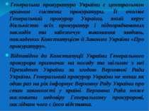 Генеральна прокуратура України є центральним органом системи прокуратури. Її ...
