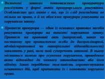 Визначені законом повноваження прокуратури реалізують у формі актів прокурорс...