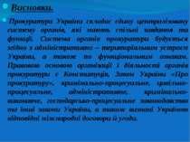 Висновки.Висновки.Прокуратура України складає єдину централізовану систему ор...