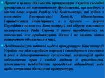 Проте в цілому діяльність прокуратури України сьогодні ґрунтується на нормати...