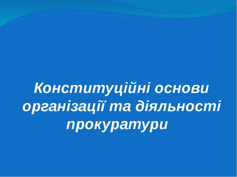 Конституційні основи організації та діяльності прокуратури