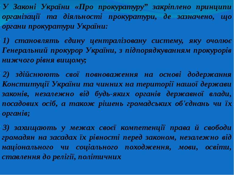 """У Законі України «Про прокуратуру"""" закріплено принципи організації та діяльно..."""