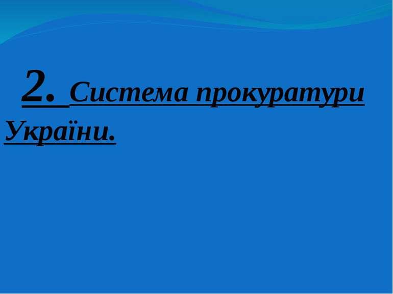 2. Система прокуратури України.