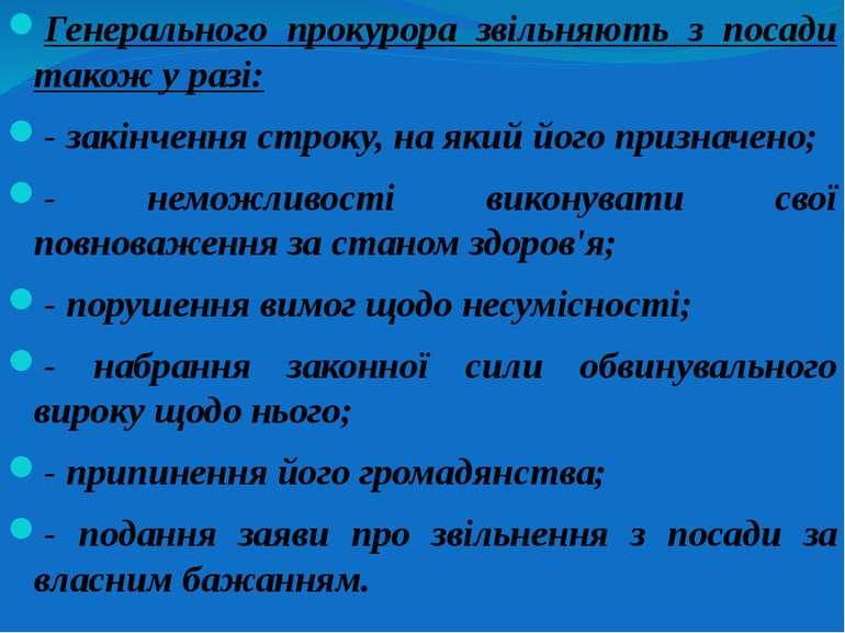 Генерального прокурора звільняють з посади також у разі:Генерального прокурор...
