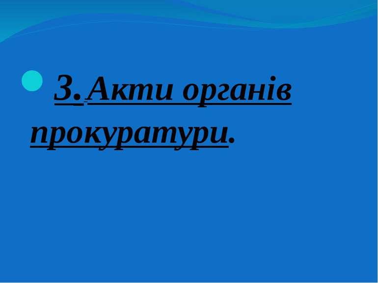 3..Акти органів прокуратури.3..Акти органів прокуратури.