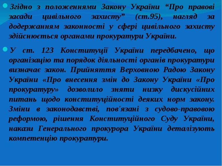 """Згідно з положеннями Закону України """"Про правові засади цивільного захисту"""" (..."""