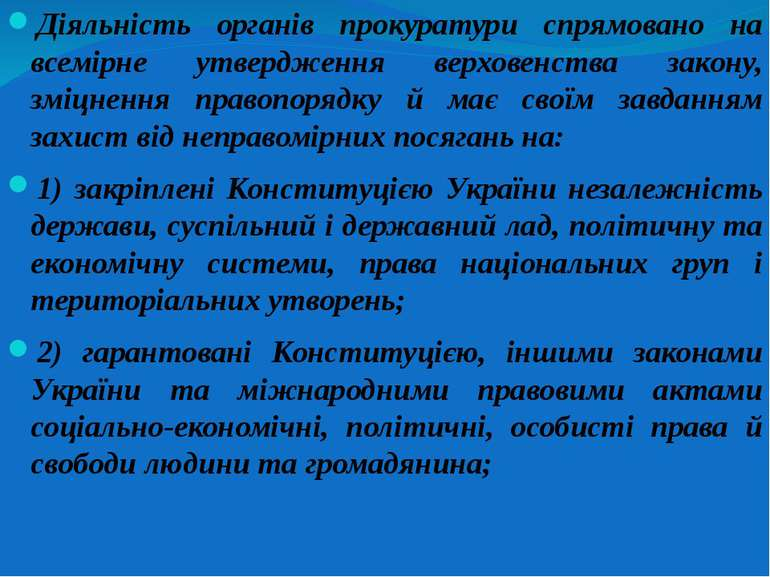 Діяльність органів прокуратури спрямовано на всемірне утвердження верховенств...