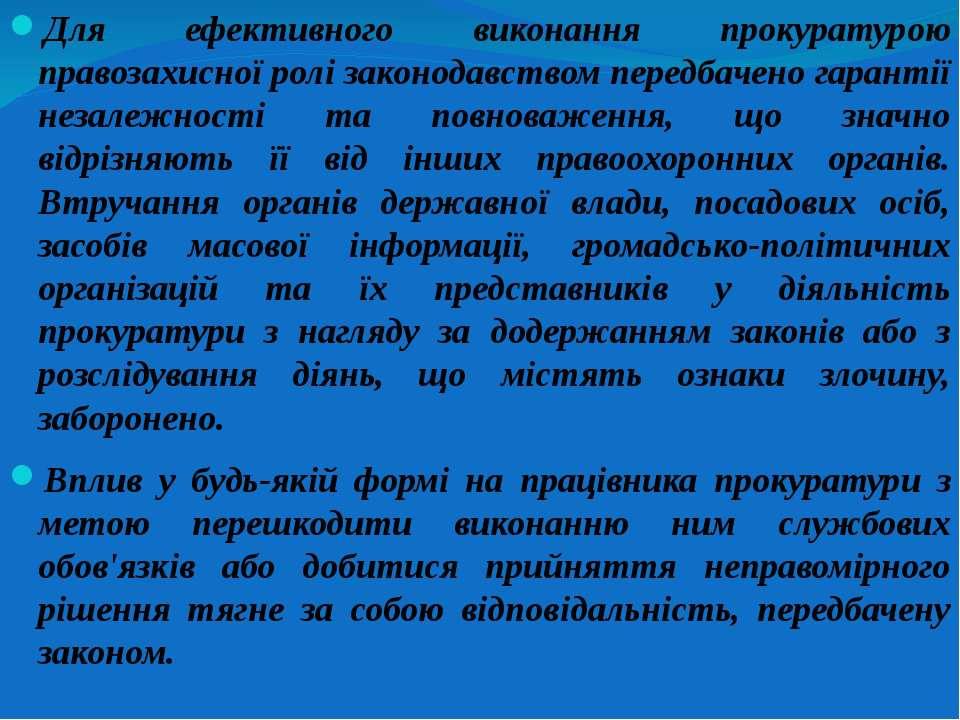 Для ефективного виконання прокуратурою правозахисної ролі законодавством пере...