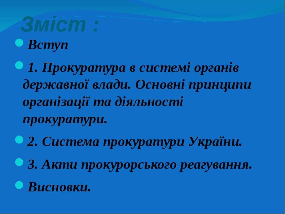 Зміст :Вступ1. Прокуратура в системі органів державної влади. Основні принцип...