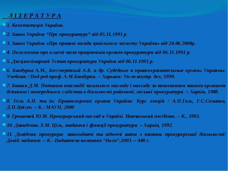 """Л І Т Е Р А Т У Р А1. Конституція України.2. Закон України """"Про прокуратуру"""" ..."""