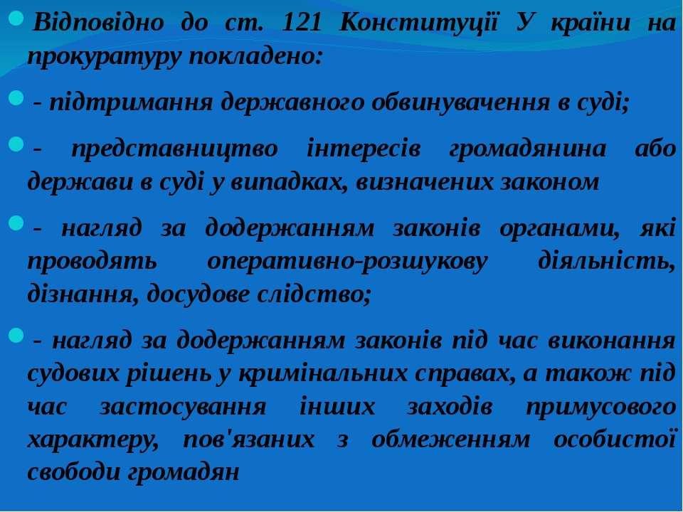 Відповідно до ст. 121 Конституції У країни на прокуратуру покладено:Відповідн...