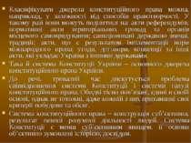 Класифікувати джерела конституційного права можна, наприклад, у залежності ві...