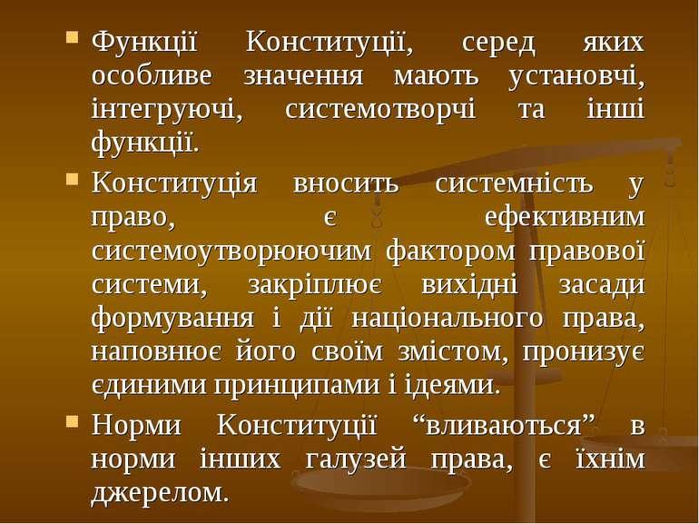 Функції Конституції, серед яких особливе значення мають установчі, інтегруючі...