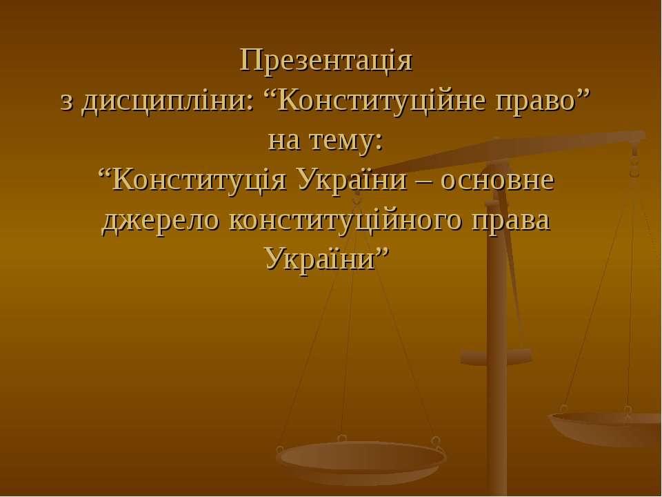 """Презентація з дисципліни: """"Конституційне право"""" на тему: """"Конституція України..."""