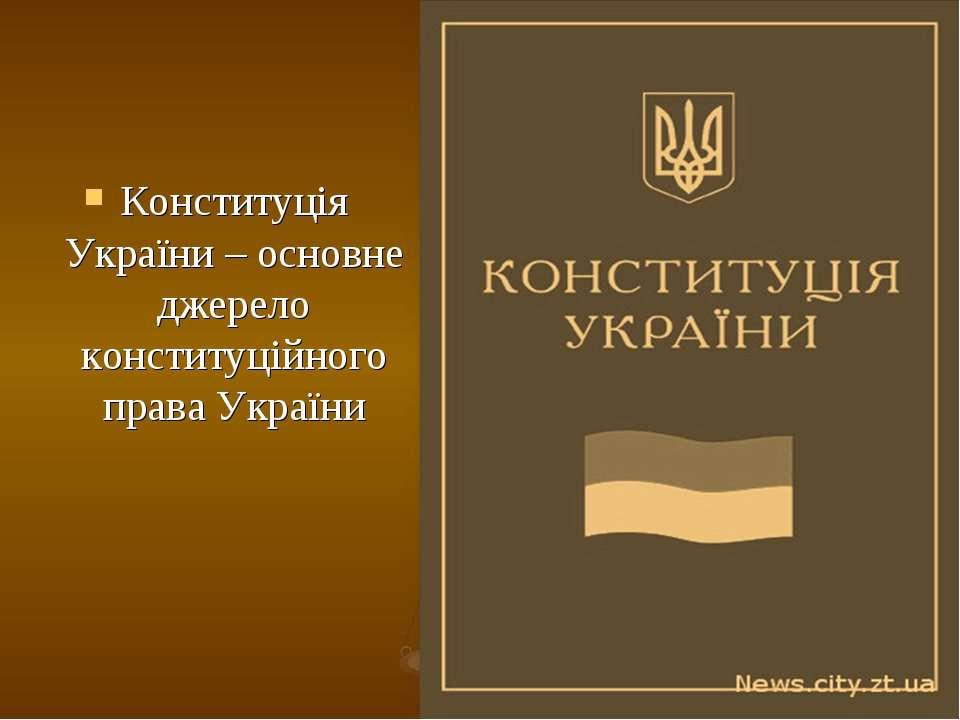 Конституція України – основне джерело конституційного права України