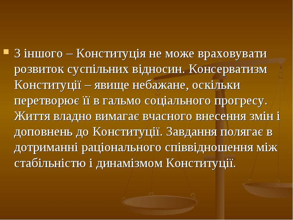 З іншого – Конституція не може враховувати розвиток суспільних відносин. Конс...