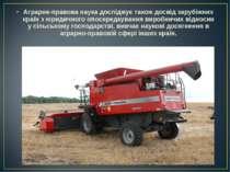 Аграрне-правова наука досліджує також досвід зарубіжних країн з юридичного оп...