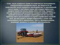 Отже, наука аграрного права як комплексна інтегрованата спеціалізована юридич...