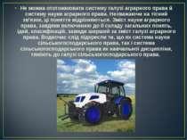 Не можна ототожнювати систему галузі аграрного права й систему науки аграрног...