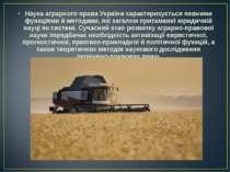 Наука аграрного права України характеризується певними функціями й методами, ...