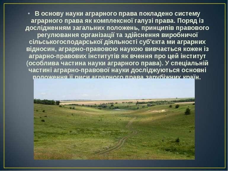 В основу науки аграрного права покладено систему аграрного права як комплексн...