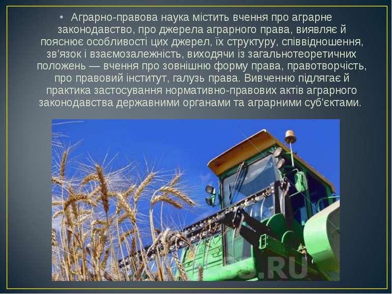 Аграрно-правова наука містить вчення про аграрне законодавство, про джерела а...