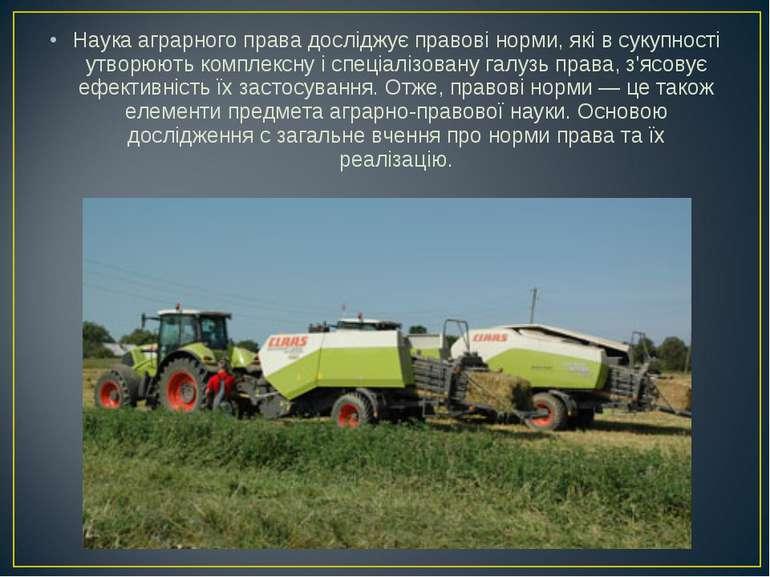 Наука аграрного права досліджує правові норми, які в сукупності утворюють ком...