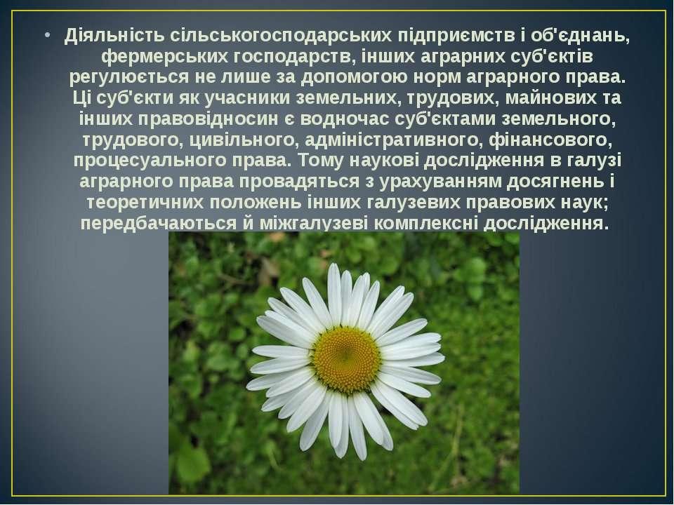 Діяльність сільськогосподарських підприємств і об'єднань, фермерських господа...
