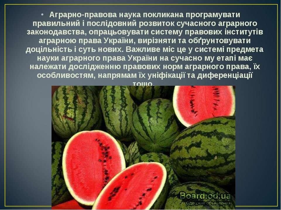 Аграрно-правова наука покликана програмувати правильний і послідовний розвито...