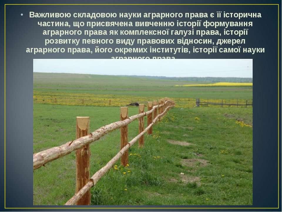 Важливою складовою науки аграрного права є її історична частина, що присвячен...