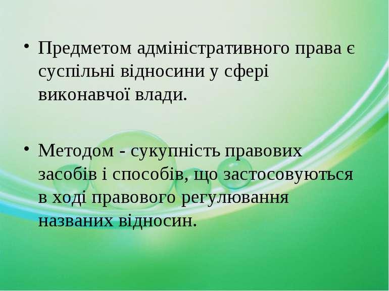 Предметом адміністративного права є суспільні відносини у сфері виконавчої вл...