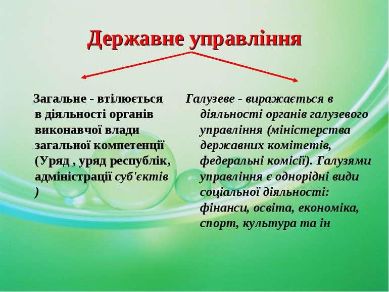 Державне управління Загальне - втілюється в діяльності органів виконавчої вла...