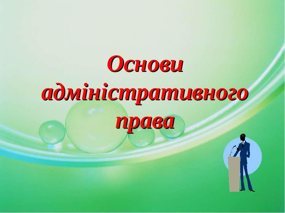 Основи адміністративного права