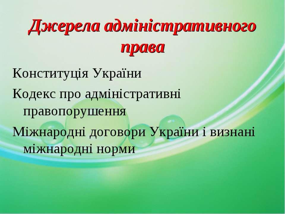 Джерела адміністративного права Конституція України Кодекс про адміністративн...