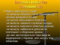 Мають вилучення з прав: -не можуть обирати і бути обраними до органів державн...