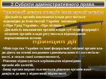 2.Субєкти адміністративного права. Діяльність органів виконавчої влади регулю...