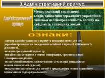 3.Адміністративний примус. -заходи адміністративного примусу використовуються...